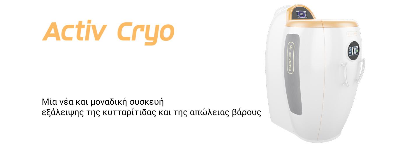 cryo-header-image