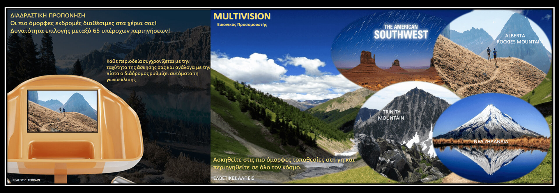 multivision-vacuactiv-banner